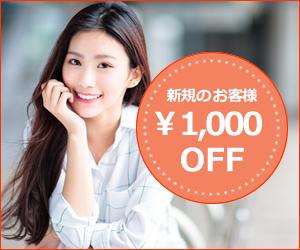 新規のお客様1000円OFF