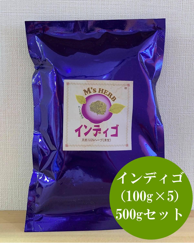 インディゴ 500g(100g×5袋)